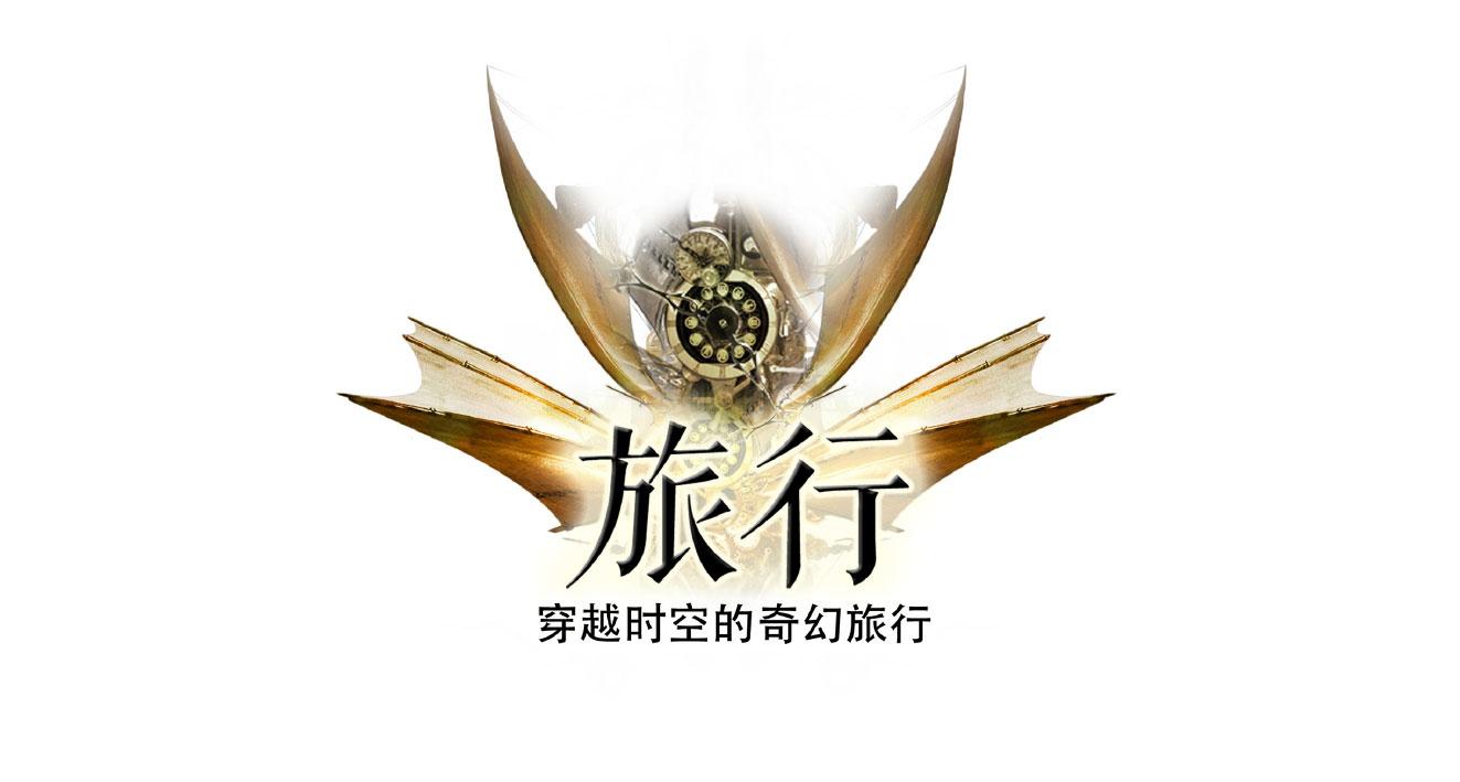 Logo Entwurf (Live Spectacular, Guao, China)