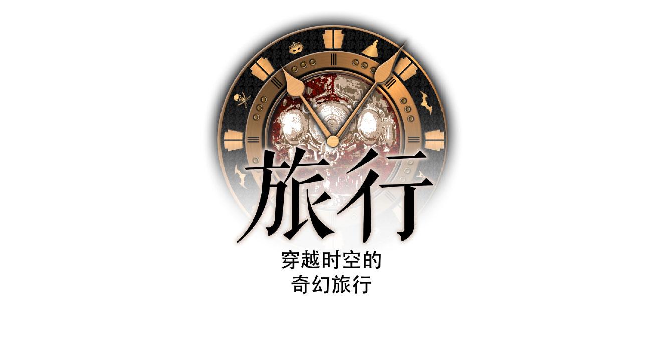 """Logo Entwurf (""""Voyage""""- Live Spectacular, China)"""